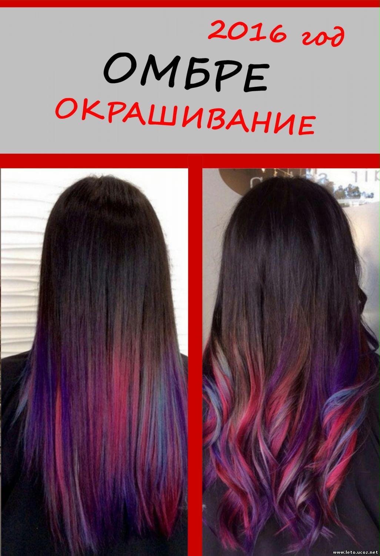 омбре на прямые волосы темные фото