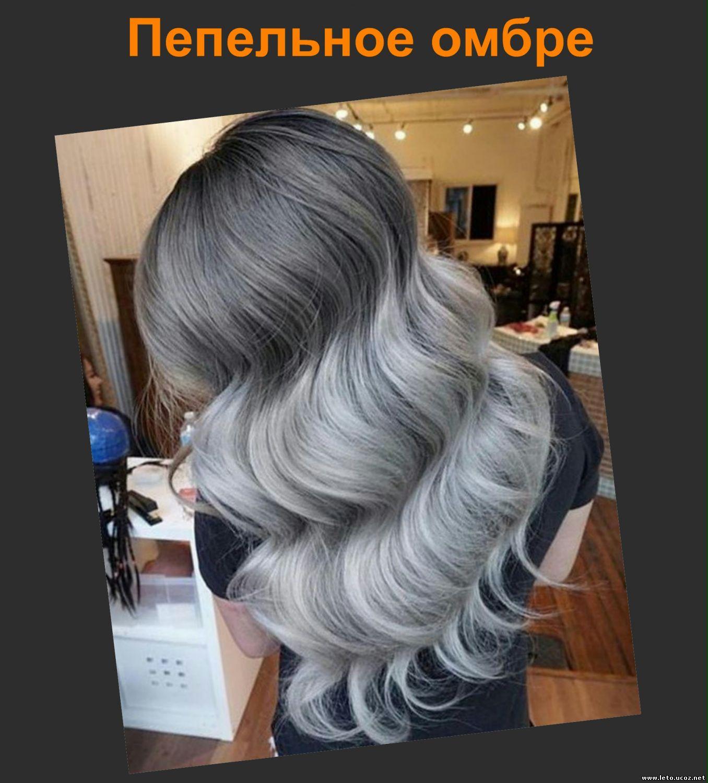 Наиболее распространенные виды покраски волос омбре