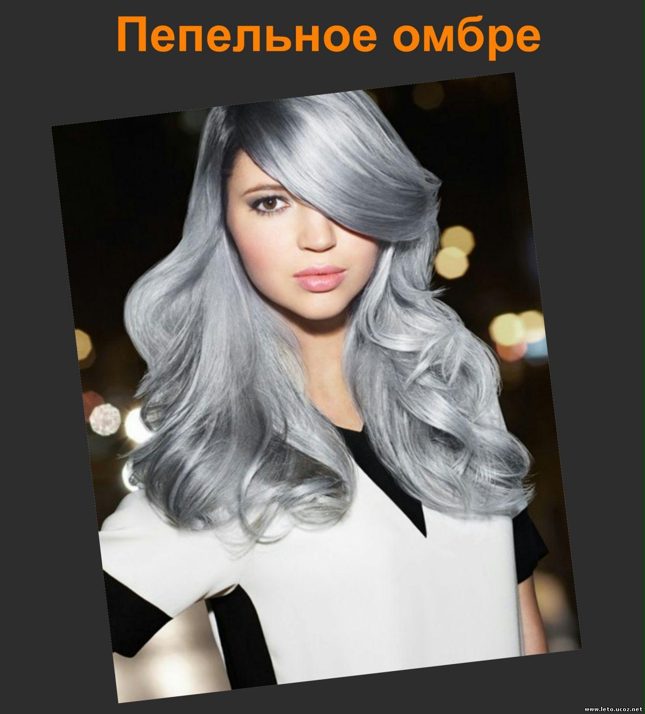 Амбре - окрашивание темных и светлых волос (фото)