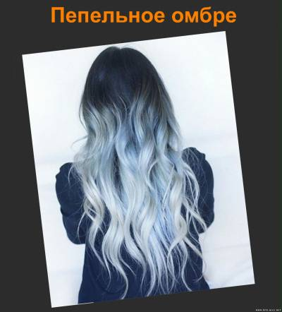пепельное амбре окрашивание волос
