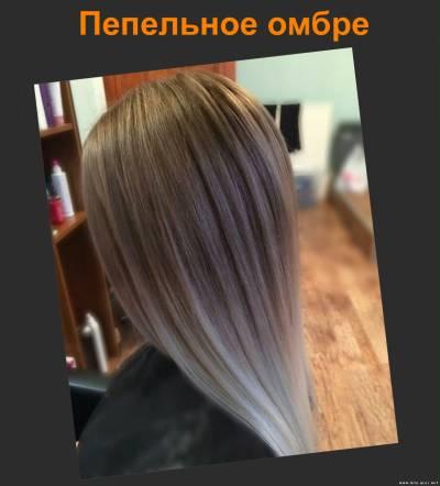 Покраска волос из темного в русый