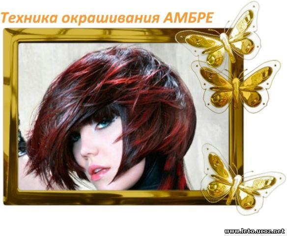 Окрашивание волос омбре сравнить цены в Нижнем Новгороде