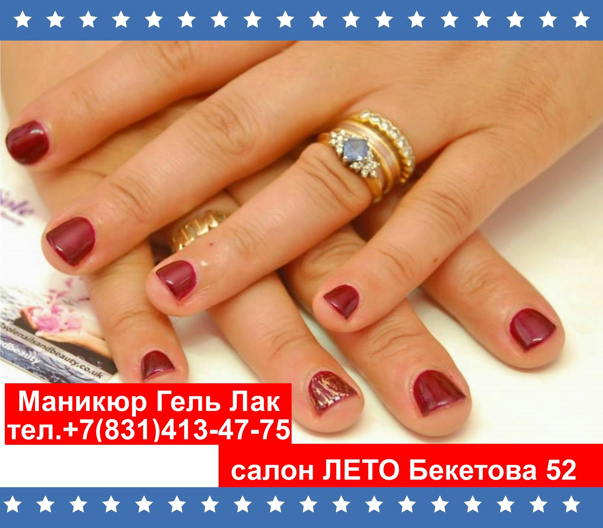 Гель лак для ногтей купить в нижнем новгороде