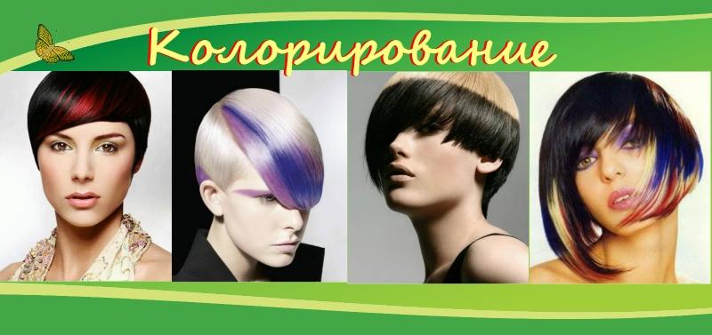 колорирование волос в Нижнем Новгороде