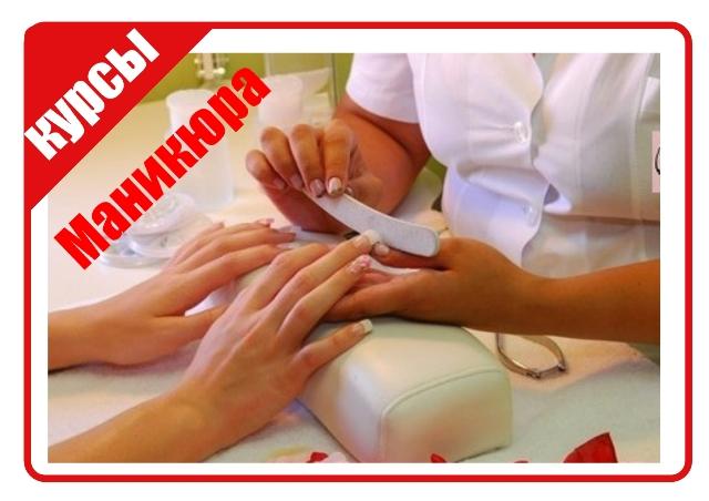 Нижний новгород курсы наращивания ногтей