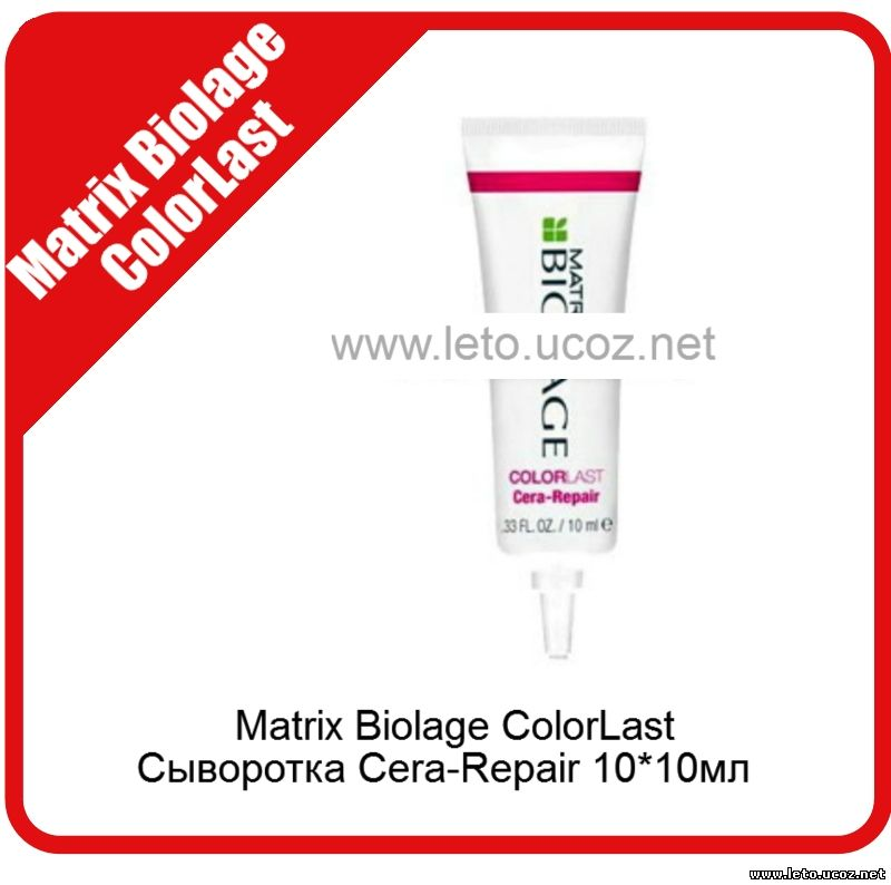 Matrix Biolage ColorLast Сыворотка Cera-Repair 10*10мл