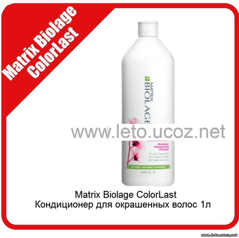 Matrix Biolage Colorlast Conditioner - Кондиционер для окрашенных волос 1000 мл - купить в Киеве с доставкой по Украине: цена и