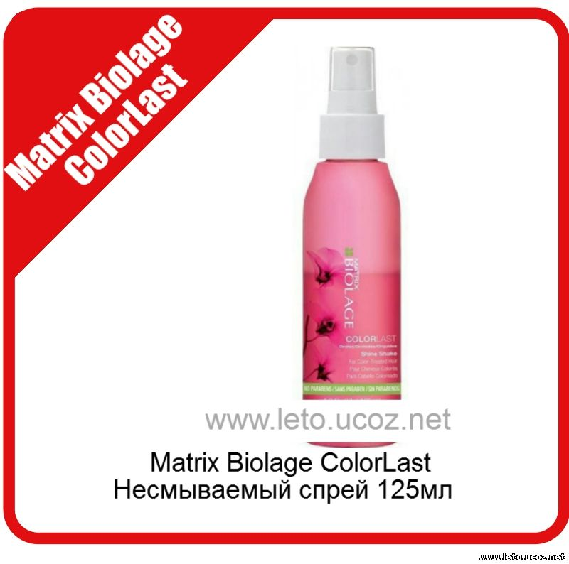 Matrix Biolage ColorLast Несмываемый спрей 125мл