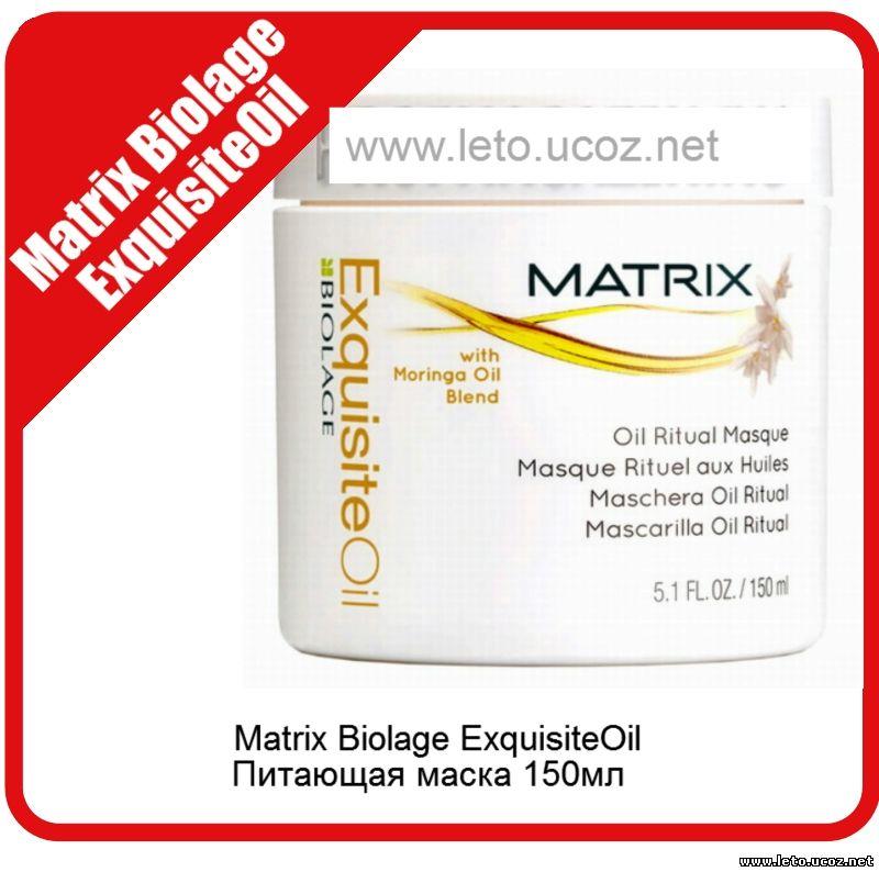 Matrix Biolage ExquisiteOil Питающая маска 150мл