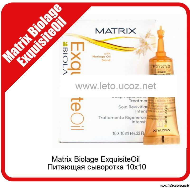 Matrix Biolage ExquisiteOil Питающая сыворотка 10*10мл