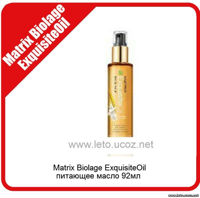 Matrix Biolage ExquisiteOil питающее масло 92мл