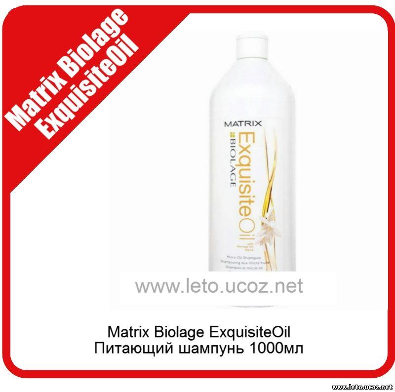 Matrix Biolage ExquisiteOil Питающий шампунь 1000мл