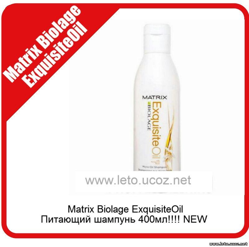 Matrix Biolage ExquisiteOil Питающий шампунь 400мл NEW!!!