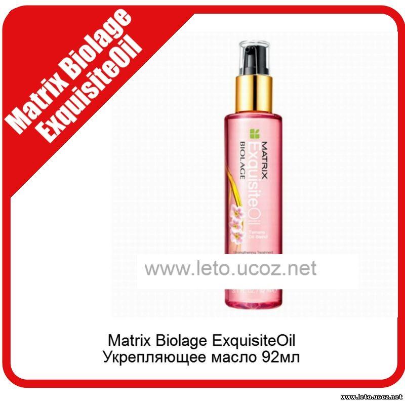 Matrix Biolage ExquisiteOil Укрепляющее масло 92мл