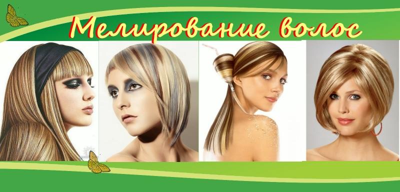 Мелирование волос Парикмахерская Лето