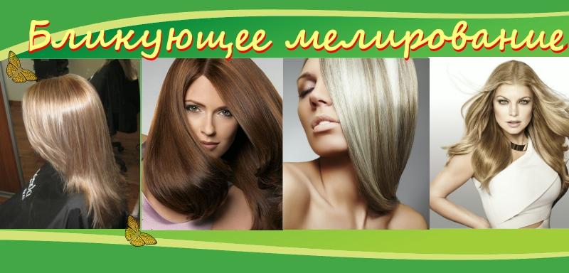 Мелирование волос Бликующее