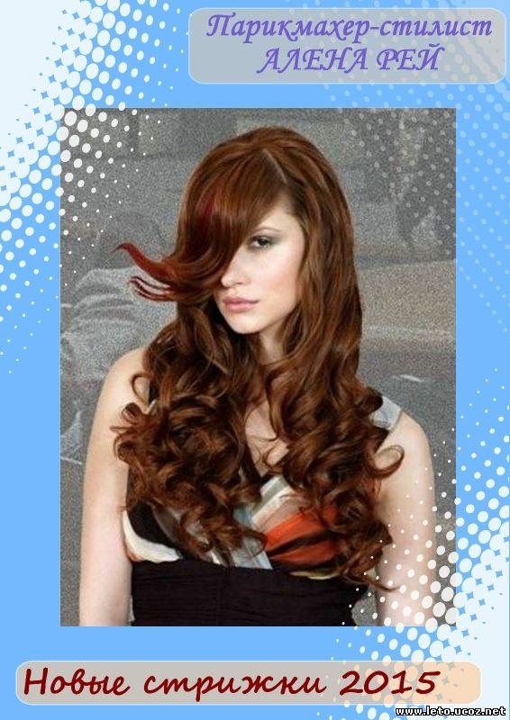 Длиные волосы